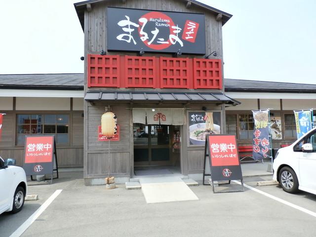 まるたま食堂
