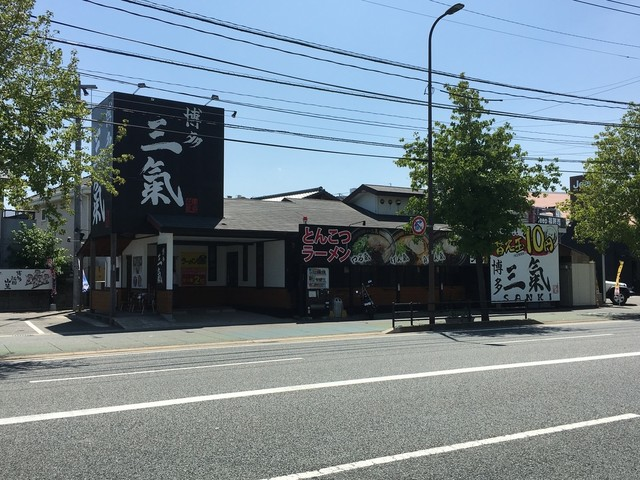 博多三氣 姪浜大通り福重店