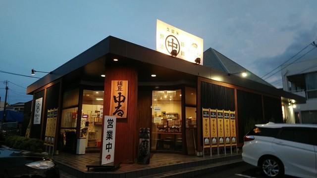 中るラーメン 久留米バイパス店