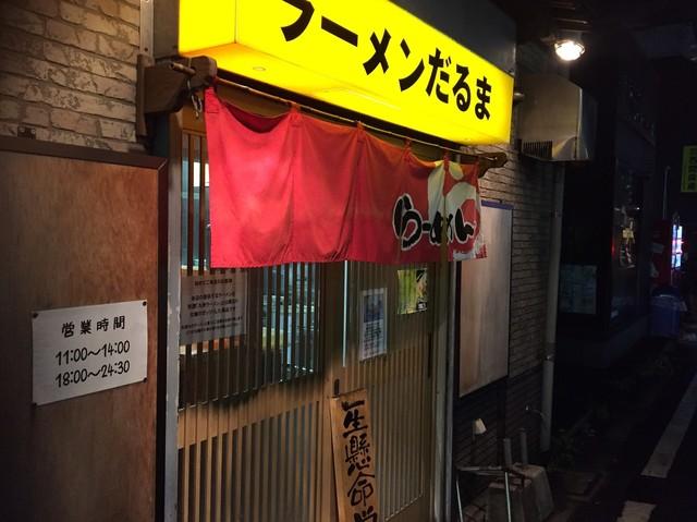 ラーメンだるま 小倉店
