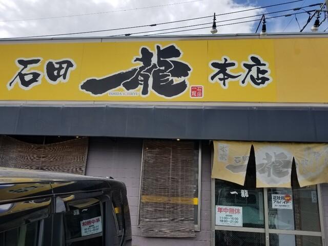 石田一龍 本店