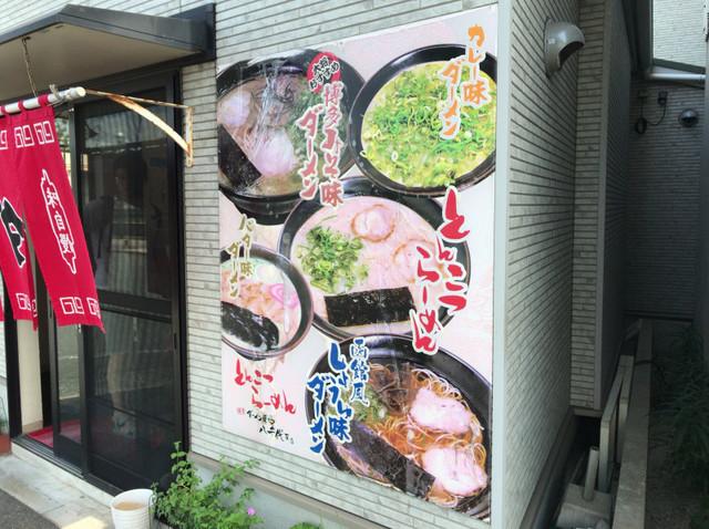 博多ダーメン屋 八千代店