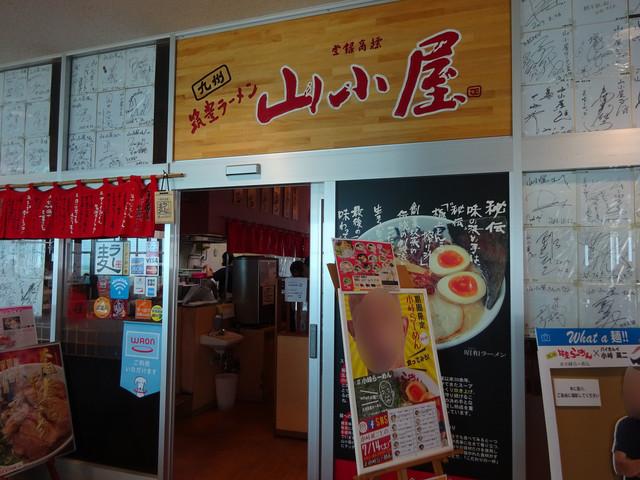 山小屋 新北九州空港店