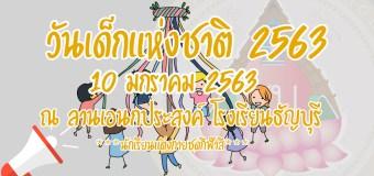 กำหนดการจัดกิจกรรมวันเด็กแห่งชาติ ประจำปี 2563
