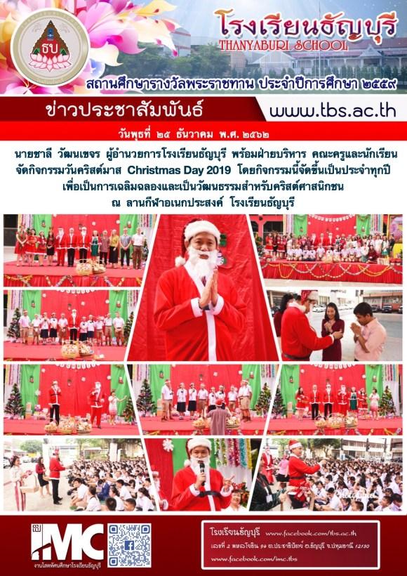 กิจกรรมวันคริสต์มาสโรงเรียนธัญบุรี