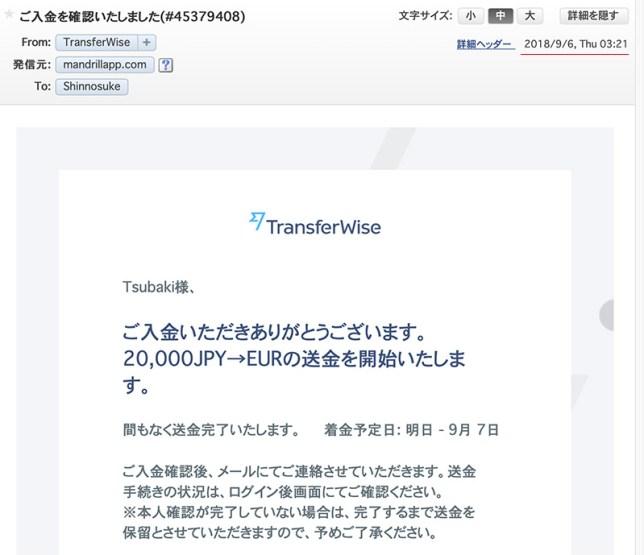 TransferWise-deposit