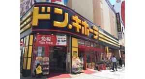 日本唐吉軻德 驚安殿堂 線上購物 採購 Donki