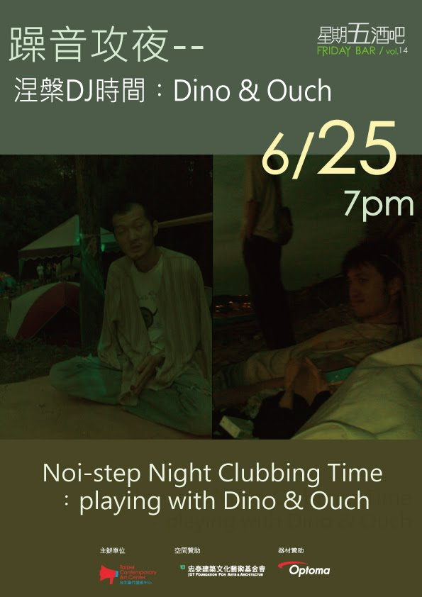 2010.06.25 Frisay Bar : Noi-step Night Clubbing Time hosted by Dino & Ouch | 星期五酒吧: 躁音攻夜-涅槃DJ時間︰Dino & Ouch ...