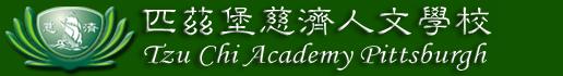 Tzu Chi Academy Pittsburgh