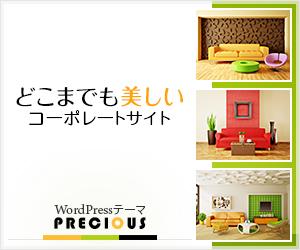 WordPressテーマ「Precious (tcd019)」