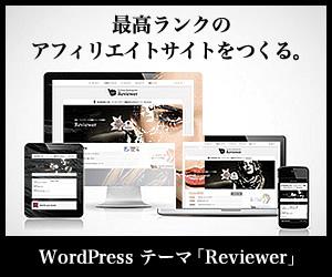 WordPressテーマ「Reviewer (TCD026)」