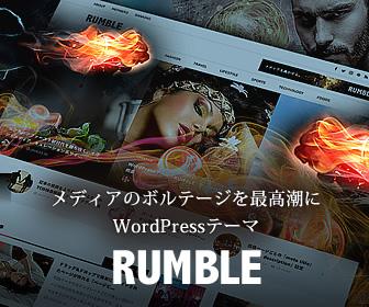 WordPressテーマ「RUMBLE(TCD058)」