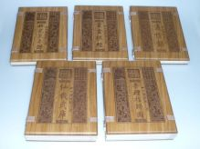 Chinese Weiqi Ancient Manuals Complete Collection-02