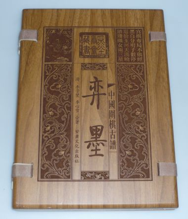 Chinese Weiqi Ancient Manuals Complete Collection-04