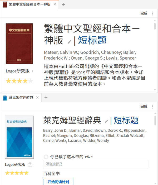 Logos平臺上出售的聖經、辭典、字典和注釋書等,大多數是研究版。