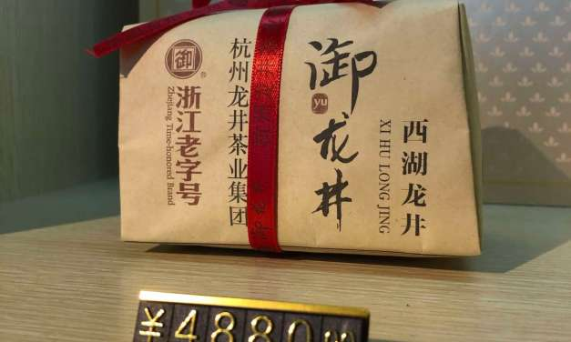 Shenzhen Series, First Installment: Economics and the Price of Tea