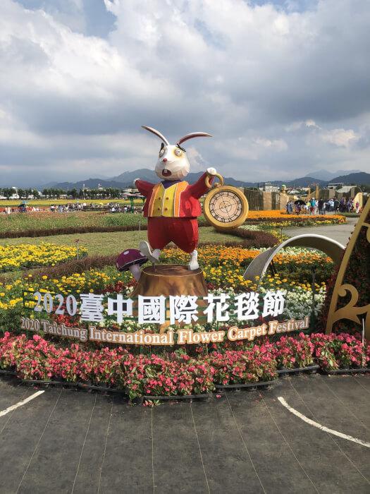 2020臺中國際花毯節新社花海賞花趣