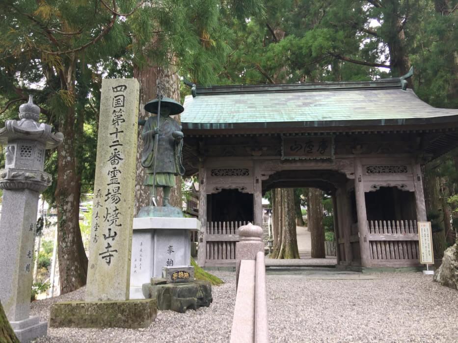 四國遍路 鮎喰川到第13番大日寺再去第12番燒山