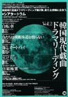 韓国現代戯曲ドラマリーディングVol.2