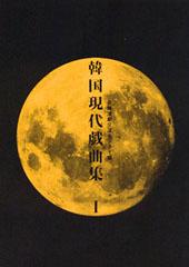 韓国現代戯曲集Vol.1