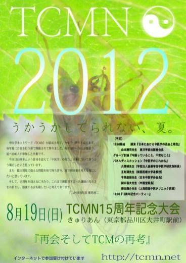 tcmn2012のコピー