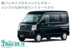 軽自動車 キャンピングカー おすすめ 8