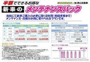 車 値引き 方法 購入 7