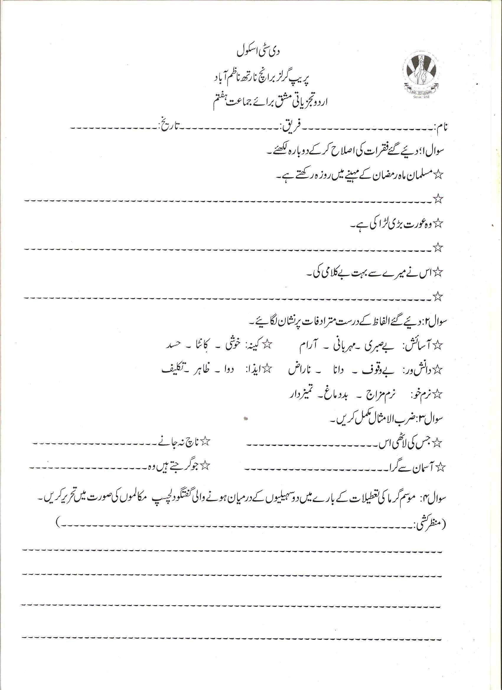 Prep I Urdu Worksheet