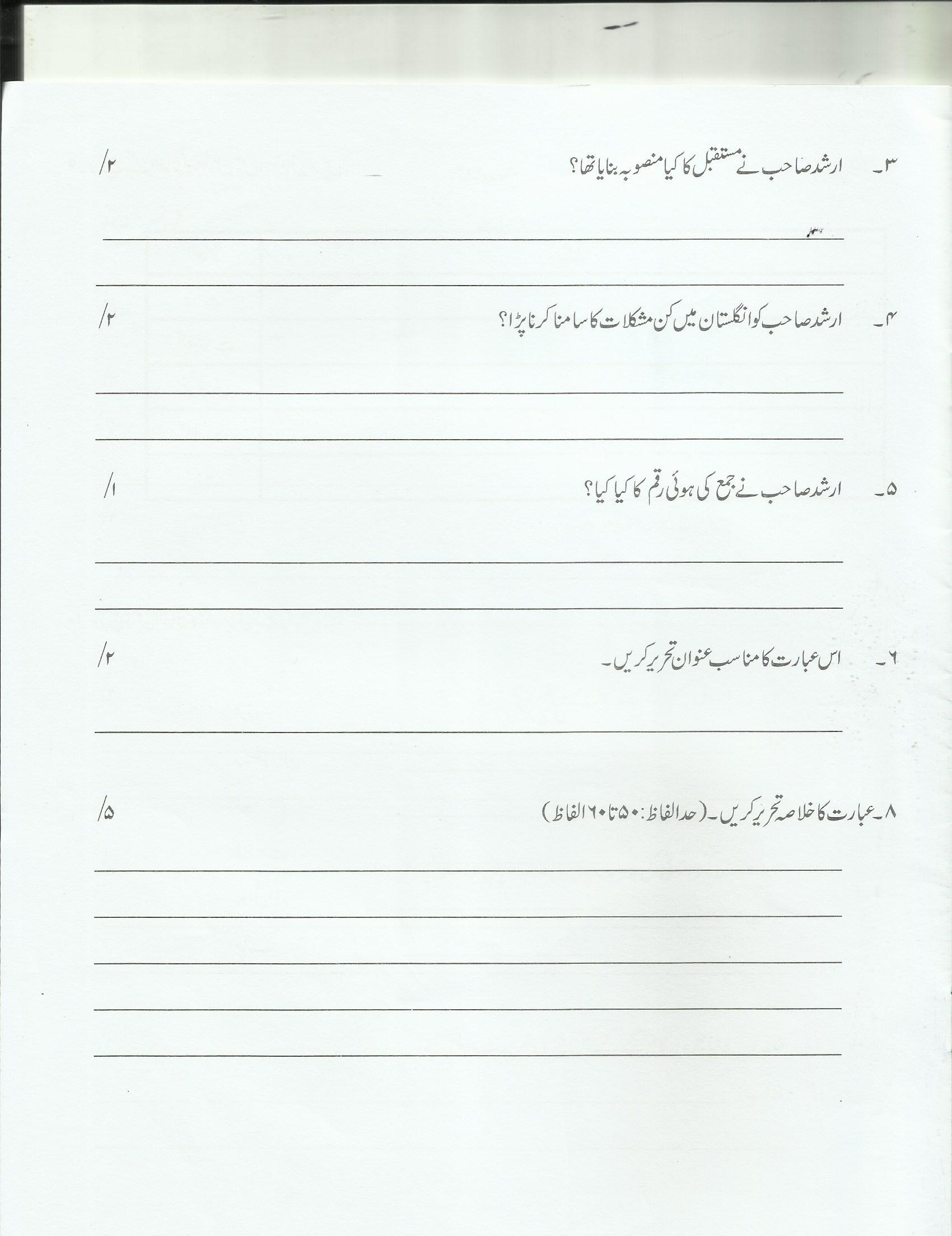 Class 6 Urdu