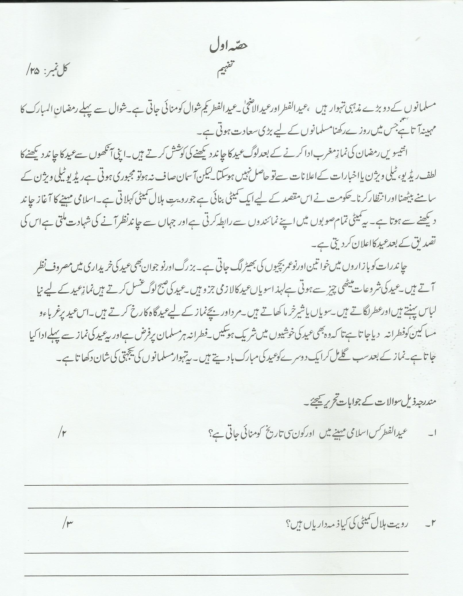 Past Paper Urdu Class 6