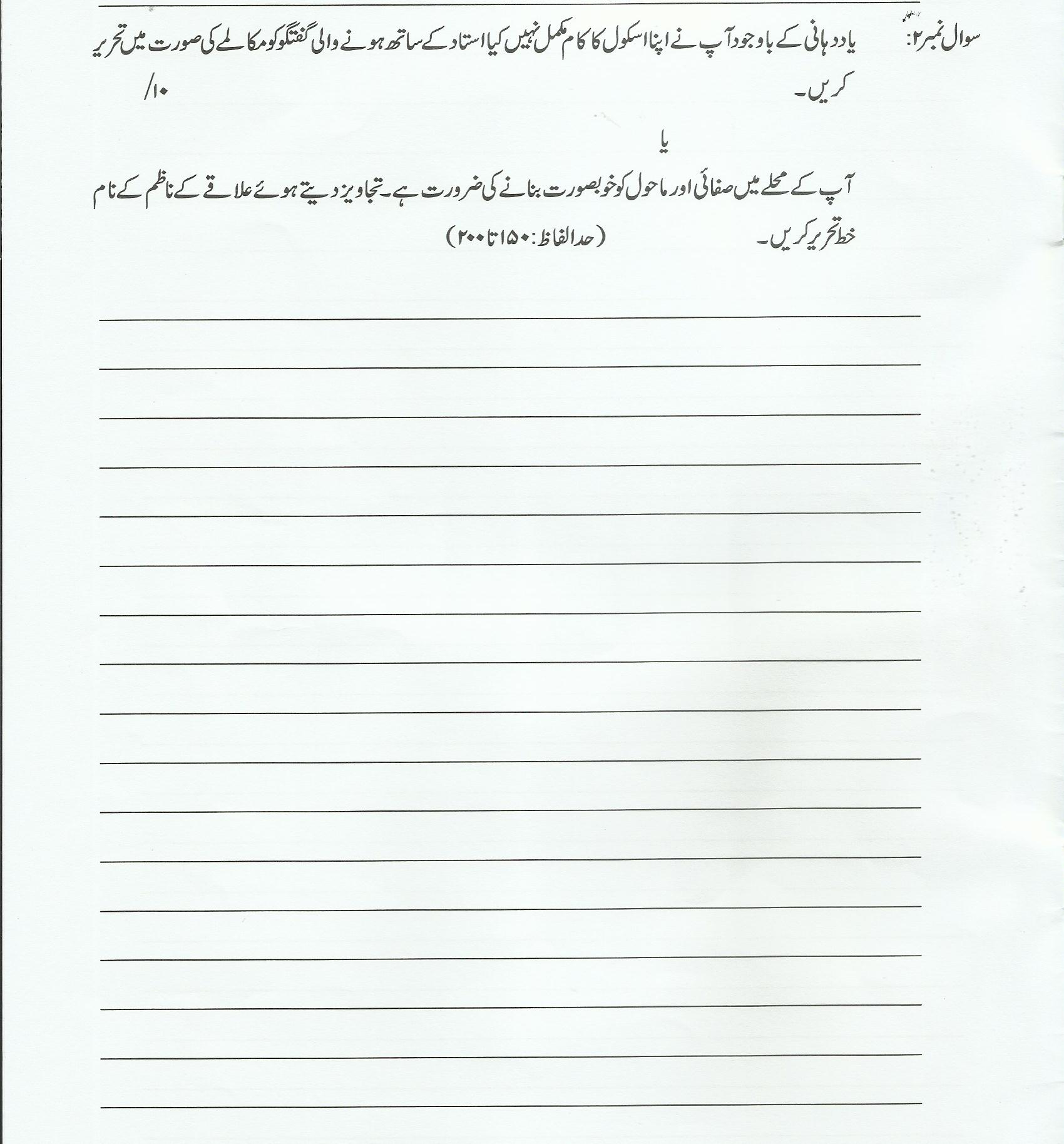Past Paper Urdu Class 7