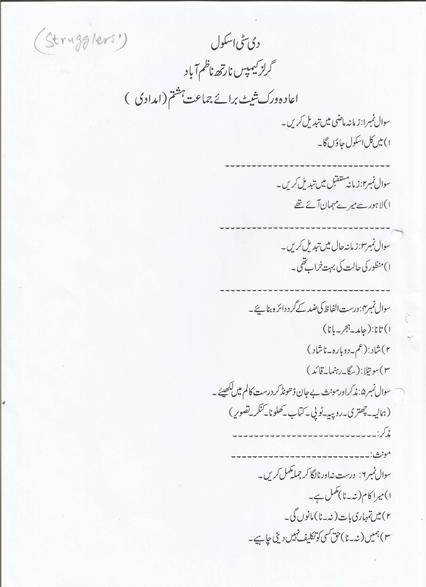 hight resolution of Worksheet For Grade 6 Urdu   Printable Worksheets and Activities for  Teachers
