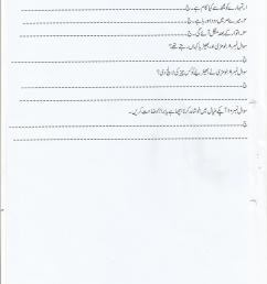 Worksheet For Grade 6 Urdu   Printable Worksheets and Activities for  Teachers [ 2337 x 1699 Pixel ]