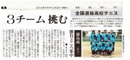 平成28年2月2日(火)         読売新聞