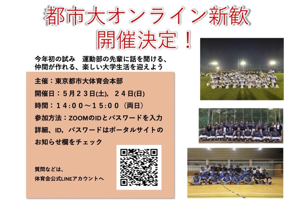 体育会オンライン新刊ポスター
