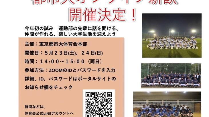 体育会 オンライン新歓開催