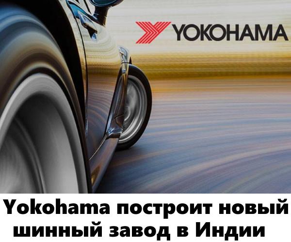 Yokohama построит новый шинный завод в Индии
