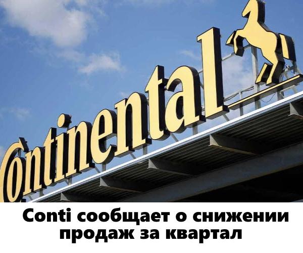Conti сообщает о снижении продаж за квартал