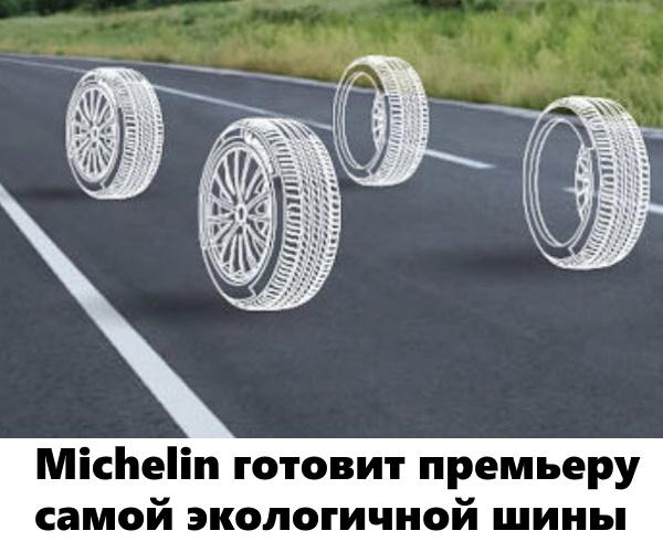 Michelin готовит премьеру своей самой экологичной шины