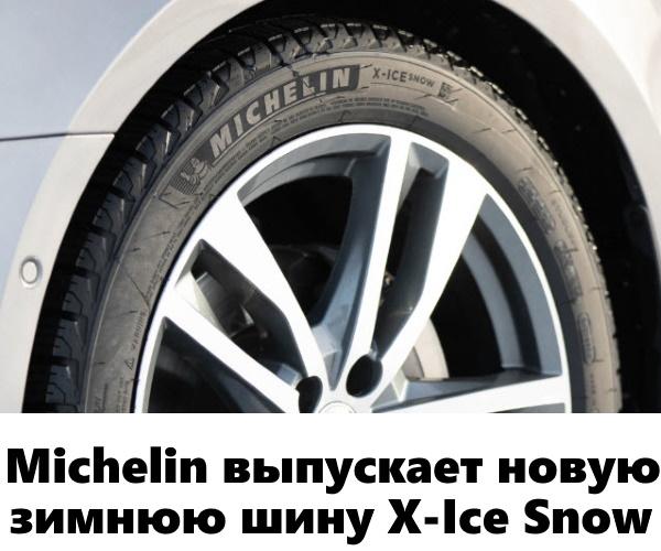 Michelin выпускает новую зимнюю шину X-Ice Snow