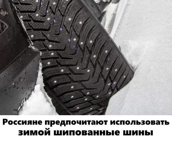 Россияне предпочитают использовать зимой шипованные шины