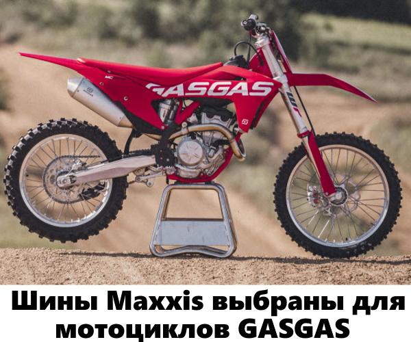 Шины Maxxis выбраны для комплектации мотоциклов GASGAS