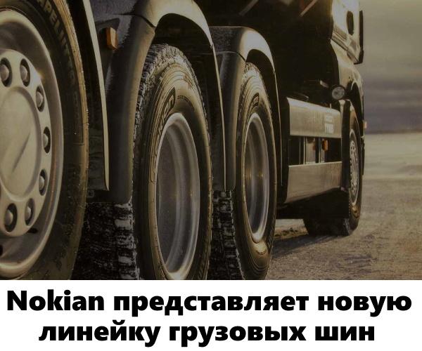 Nokian представляет новую линейку грузовых шин