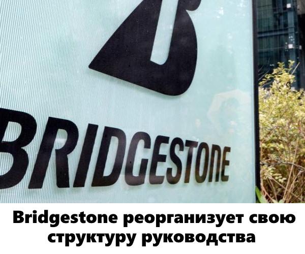 Bridgestone реорганизует свою структуру руководства