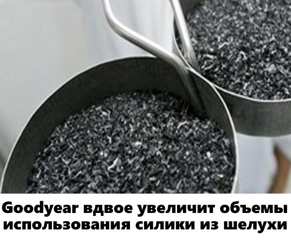Goodyear вдвое увеличит объемы использования силики из рисовой шелухи