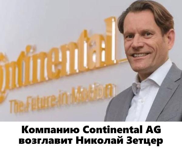 Компанию Continental AG возглавит Николай Зетцер