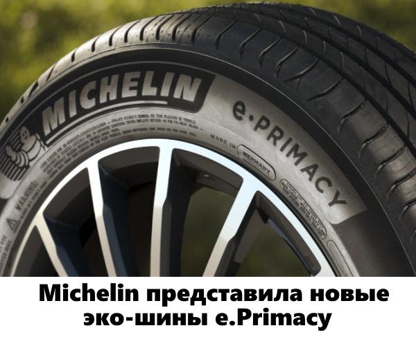 Michelin представила новые эко-шины e.Primacy