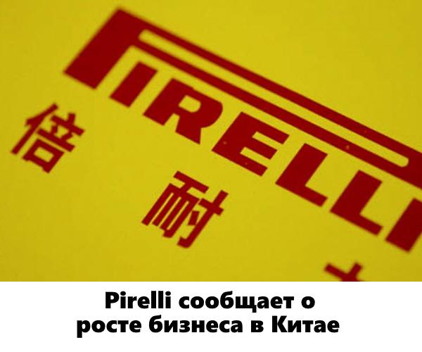 Pirelli сообщает о росте бизнеса в Китае