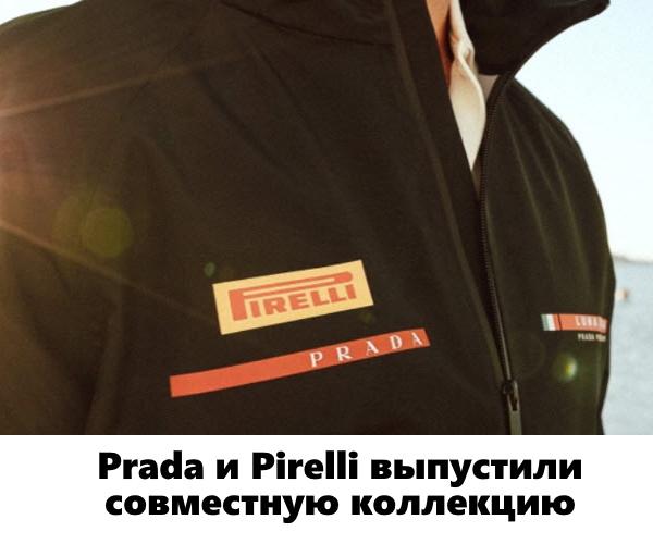 Prada и Pirelli выпустили совместную коллекцию