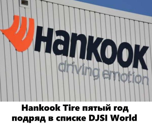 Hankook Tire пятый год подряд в списке DJSI World
